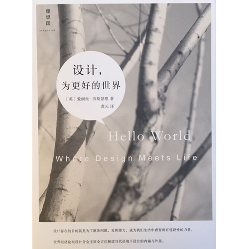 The Chinese edition of Hello World: Where Design Meets Life is published by the Guangxi Normal University Press.