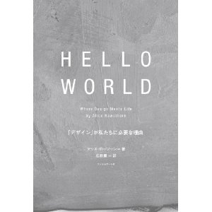 The first foreign language edition of Hello World: Where Design Meets Life to be published is the Japanese edition.