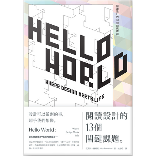 The Complex Chinese version of Hello World: Where Design Meets Life is published by Yuan-Liou Publishing in Taiwan.